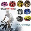 ヘルメット 大人用ヘルメット サイクルヘルメット 大...
