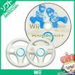 【ポイント5倍】Wii マリオカートWii ハンドル2個セッ...