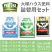 〔大塚〕OATハウス肥料 詰替用セット 1号.2号.5号 水耕栽培用肥料