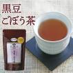 ごぼう 黒豆ごぼう茶 国産原料 黒豆ゴボウ茶 ティーパック 2g×20袋 送料無料