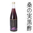 黒酢 桑の実黒酢 720ml