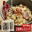 かつお 鰹 めし(まぜご飯2合用)2パックセット 鹿児島県 枕崎産 本かつお 使用 ご飯の素 化学調味料不使用