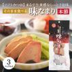 つまみ おつまみ かつお カツオ 鰹 なまり節 訳あり 鹿児島 枕崎 そのまま食べる味なまり3パックセット
