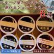 ジェラート フルーツ屋さんが作った選べるジェラート6種 アイスクリーム 果物 ギフト