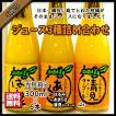 ジュース 3種 詰め合わせ みかんジュース オレンジジュース ストレート 果汁100% 100%ジュース 300ml×6本 送料無料 はるみ あまくさ 清見タンゴール