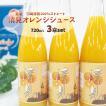 ジュース 贈答 清見タンゴールジュース みかんジュース 100% 750ml×3本 送料無料