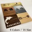 表札 アクリル表札 全サイズ1500円 おしゃれ ステンレス調 木調 金色 レーザー彫刻 ポスト 屋外対応 両面テープ付き