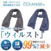 2枚セット 数量限定 クレンゼ 抗ウイルスストール ウィルスト 日本製 抗菌 ミニクロス付き マルチクロス ギフト包装無料