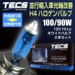 TECS H4 ハロゲンバルブ 100/90W ハイパワー ホワイトバルブ 並行輸入車専用 車検対策