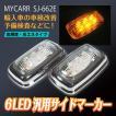 6LED 汎用サイドマーカー MYCARR SJ-662E 12V専用 輸入車の車検改善・予備検査などに!
