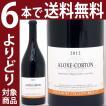 2012 アロース コルトン 750ml (ドメーヌ トロ ボー)赤ワイン(コク辛口)^B0BTAX12^