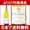 (よりどり)(8本ご購入で送料無料)2012プティ・シャブリ ヴィエイユ・ヴィーニュ 750ml (エマニュエル・ダンプ) 白ワイン(コク辛口)^B0EDPC12^
