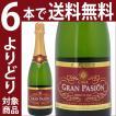 (よりどり)(6本で送料無料)カヴァ グラン パッション ブリュット 750ml(ジョセフ マサックス)白泡(スパークリングワイン コク辛口)^VEMS22Z0^
