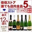 ▽(6大ワインセット 2セット800円引)(送料無料)すべて本格シャンパン製法の極上辛口泡5本セット (第115弾)^W0A5B5SE^
