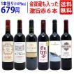 ▽(6大ワインセット 2セット500円引)パーカー高評価蔵の大人気ワインも入った激旨赤6本セット(第92弾)^W0AH92SE^