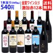 送料無料 ワイン誌高評価蔵や金賞蔵ワインも入った激...
