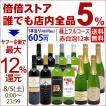 送料無料 極上フルコース 赤白泡12本セット ワイン...