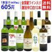 送料無料 ワイン誌高評価蔵や金賞ワインも入った辛口...