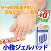 内反小趾 パッド 小指ジェルパッド 左右兼用 2個入 内反小趾専用 足指 小指 痛み 足の小指 曲がる 痛い 小指パッド 矯正 サポーター