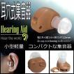 耳穴式集音器 耳穴集音器 超小型 耳穴型 肌色 軽量 コンパクト 左右 両耳兼用 音量調節 インナー イヤホン キャップ3サイズ 目立たない 耳穴タイプ