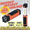 作業灯 LED スライドハンディ ワークライト WZ-04 強力 マグネット付 照明 懐中電灯 LEDライト 携帯ライト スタンドライト フック付 引掛け ぶら下げ