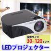 投影機 プロジェクター LED 家庭用 小型 本体 30〜120インチ ホームシアター フルHD HDMI PC スマホ テレビ 映画 コンパクト SD USB VGA 軽量