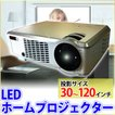 投影機 プロジェクター LED 家庭用 小型 本体 30〜120インチ ホームシアター フルHD HDMI×2 USB×2 PC スマホ テレビ 映画 コンパクト SD USB VGA