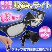 クリップライト LED ヘッドライト メガネ用ライト 超小型モデル 眼鏡にライト MEL-102 眼鏡 めがね 精密作業 ルーペ メガネライト 懐中電灯 手元ライト