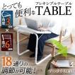 折りたたみテーブル サイドテーブル 軽い 安い 小さい...