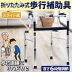 歩行器 高齢者 歩行補助具 介護 歩行補助 歩行補助器具 室内 杖 手すり てすり 固定型歩行器 折りたたみ 歩行補助 リハビリ 介護用品 立ち上がり 歩行訓練