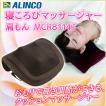 マッサージ器 マッサージクッション 小型 肩こり 足 腰 ふくらはぎ 背中 アルインコ 寝ころびマッサージャー 肩もん MCR8114T ブラウン ALINCO