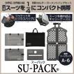 ガーメントバッグ メンズ/ SU-PACK(スーパック)世界最小級 スーツを4分の1サイズに収納する特許ホルダー/メーカー直販 日本製