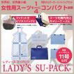 ガーメントバッグ レディース/ LADY'S SU-PACK BLUE / レディース スーパック ブルー/メーカー直販 日本製