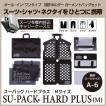 ガーメントバッグ メンズ/SU-PACK HARD PLUS M(スーパック ハード プラス Mサイズ )スーツもシャツもネクタイも一つに収納/メーカー直販 日本製