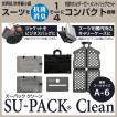 ガーメントバッグ メンズ / SU-PACK Clean Black(スーパック クリーン「抗菌・消臭」ブラック)メーカー直販 日本製