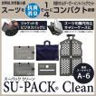 ガーメントバッグ メンズ / SU-PACK Clean NavyBlue(スーパック クリーン「抗菌・消臭」 ネイビーブルー)メーカー直販 日本製