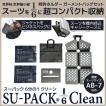 ガーメントバッグ メンズ・SU-PACK 1/6 Clean Black / スーパック 6分の1 クリーン ブラック/メーカー直販 日本製