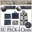 ガーメントバッグ メンズ・SU-PACK 1/6 Clean NabyBlue / スーパック 6分の1 クリーン ネイビーブルー/メーカー直販 日本製