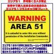 エリア51 立ち入り禁止 プラスチック製看板 アメリカ 雑貨 アメリカン雑貨
