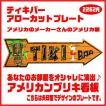 ティキ バー TIKI BAR アローカット 矢印型 アメリカンブリキ看板 アメリカ 雑貨 アメリカン雑貨