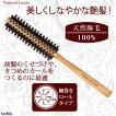ナチュラルラスター・ロールブラシ NL-1000  天然毛(豚毛100%)のロールブラシ ツヤ髪 国産 日本製