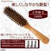 ナチュラルラスター・ブラッシングブラシ NL-1300   天然毛(豚毛100%)のヘアケアブラシ ツヤ髪 国産 日本製