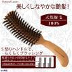 ナチュラルラスター・S型ブラッシングブラシ NL-1400  天然毛(豚毛100%)のヘアケアブラシ ツヤ髪 国産 日本製