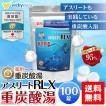 重炭酸入浴剤 疲労回復 アスリート スポーツ選手 ホットタブ  血行促進 ビタミンC プレミアムアスリートRLX100錠