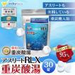 重炭酸入浴剤 疲労回復 アスリート スポーツ選手 ホットタブ  血行促進 ビタミンC プレミアムアスリートRLX30錠