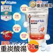 薬用炭酸入浴剤 炭酸泉 重炭酸タブレット 重炭酸湯 薬用ホットタブ重炭酸湯30錠