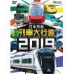 日本列島列車大行進2019 DVD ビコム