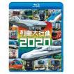日本列島列車大行進2020 ブルーレイ ビコムストア