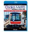 Osaka Metro 30000系 御堂筋線&北大阪急行電鉄 4K撮影作品 ブルーレイ ビコム