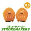 ストロークメーカー 0.5番オレンジ 2013140 水泳 競泳 トレーニング パドル 半透明 ネコポス発送 代引き不可